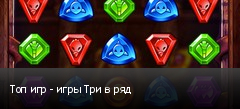 Топ игр - игры Три в ряд