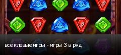 все клевые игры - игры 3 в ряд