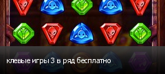 клевые игры 3 в ряд бесплатно