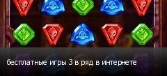 бесплатные игры 3 в ряд в интернете