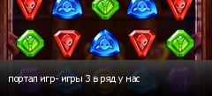 портал игр- игры 3 в ряд у нас