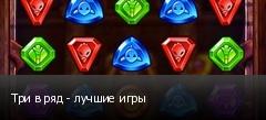 Три в ряд - лучшие игры