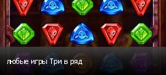 любые игры Три в ряд