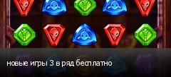 новые игры 3 в ряд бесплатно