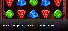 все игры Три в ряд на игровом сайте