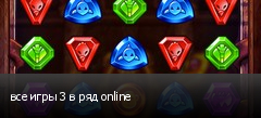 все игры 3 в ряд online