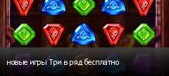 новые игры Три в ряд бесплатно