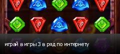 играй в игры 3 в ряд по интернету