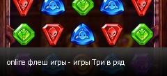 online флеш игры - игры Три в ряд