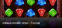 клевые онлайн игры - 3 в ряд