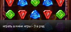 играть в мини игры - 3 в ряд