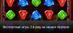 бесплатные игры 3 в ряд на нашем портале