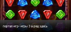 портал игр- игры 3 в ряд здесь