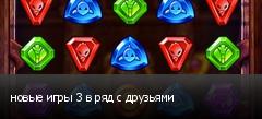 новые игры 3 в ряд с друзьями