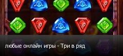 любые онлайн игры - Три в ряд