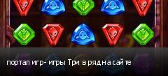 портал игр- игры Три в ряд на сайте