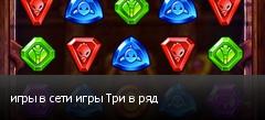 игры в сети игры Три в ряд
