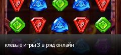 клевые игры 3 в ряд онлайн