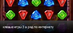 клевые игры 3 в ряд по интернету