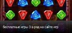 бесплатные игры 3 в ряд на сайте игр