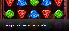 Три в ряд - флеш игры онлайн