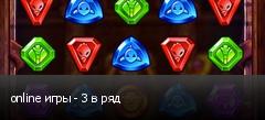 online игры - 3 в ряд