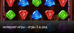 интернет игры - игры 3 в ряд