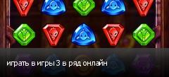 играть в игры 3 в ряд онлайн