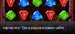 портал игр- Три в ряд на игровом сайте