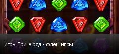 игры Три в ряд - флеш игры