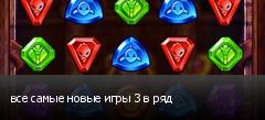 все самые новые игры 3 в ряд