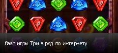flash игры Три в ряд по интернету