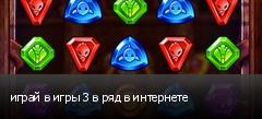 играй в игры 3 в ряд в интернете