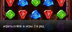 играть online в игры 3 в ряд