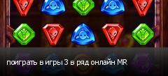 поиграть в игры 3 в ряд онлайн MR