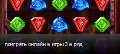 поиграть онлайн в игры 3 в ряд