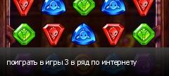 поиграть в игры 3 в ряд по интернету