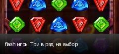 flash игры Три в ряд на выбор