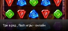 ��� � ��� , flash ���� - ������