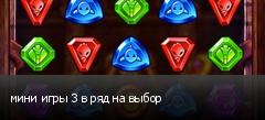 мини игры 3 в ряд на выбор