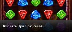 flash игры Три в ряд онлайн