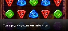 Три в ряд - лучшие онлайн игры