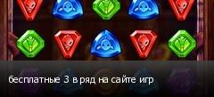 бесплатные 3 в ряд на сайте игр