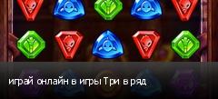 играй онлайн в игры Три в ряд