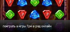 поиграть в игры Три в ряд онлайн
