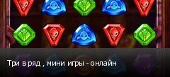 Три в ряд , мини игры - онлайн