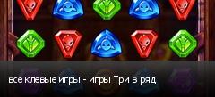 все клевые игры - игры Три в ряд