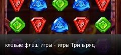 клевые флеш игры - игры Три в ряд