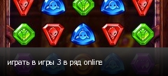 играть в игры 3 в ряд online