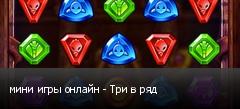 мини игры онлайн - Три в ряд